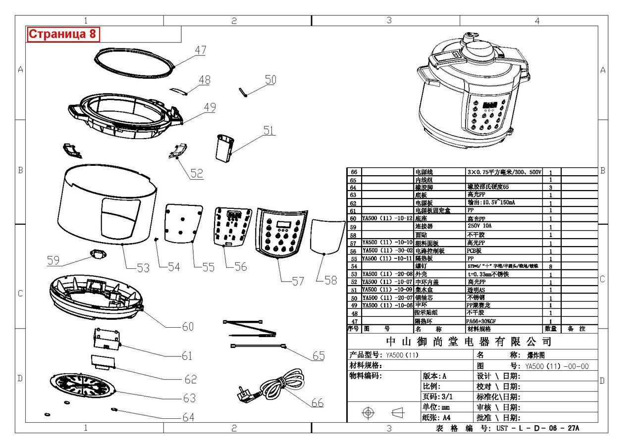 Схема redmond rmc-m20